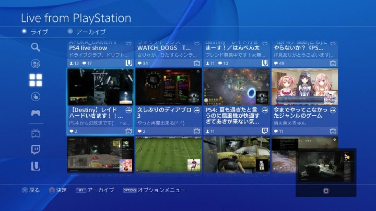 PS4ブロードキャスト視聴画面から戻ったとき、ミニプレイヤー内で視聴画面を流しながら、Live from PlayStationの他のブロードキャストを探すことができます