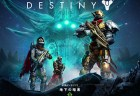Destiny:拡張コンテンツ「地下の暗黒」を正式発表、配信日は12月10日
