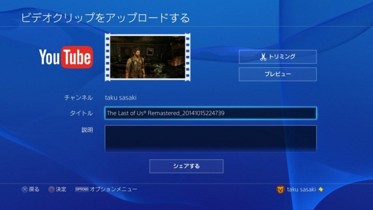 PS4でYouTube
