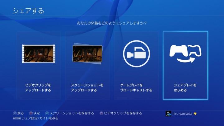 「PS4 システムソフトウェア2.0.0」の詳細が判明、3つの「シェアプレイ」方法が明らかに