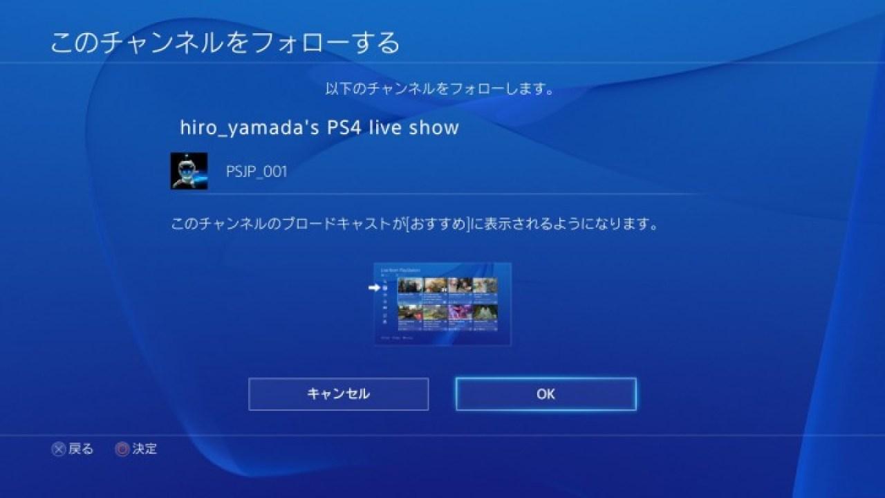 PS4ブロードキャスト気に入った配信者をフォローできます