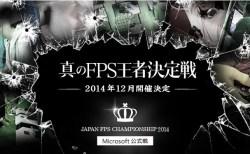 JAPAN FPS チャンピオンシップ 2014 Microsoft 公式戦 開催決定