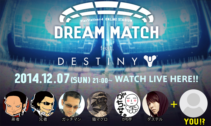 国内人気プレイヤー達の『Destiny』トーナメントバトル、本日21時よりライブ配信