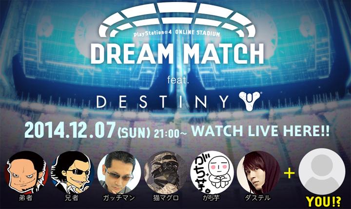 Destiny:弟者,ダステル,がち芋…人気プレイヤー達とプレイできるオンラインイベント開催