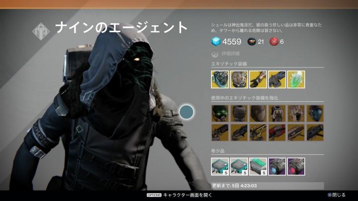 Thunderlord『Destiny(デスティニー)』リーク.jpg (5)_eaa