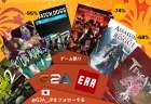 G2A:新「ゲーム祭り」開催、『BO2』65%OFFや『GoA』74%OFFなど。フォローで1ユーロキャンペーンも