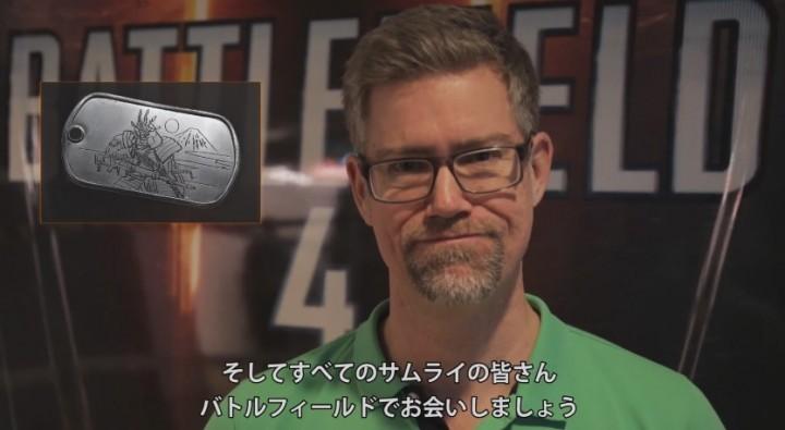BF4:DICEが日本のファン向け特製ドックタグ「サムライ」を発表、ビデオメッセージも