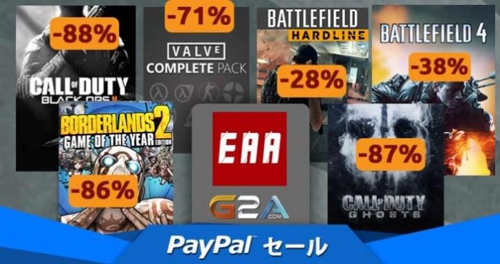 g2a.com-PayPal-SALE