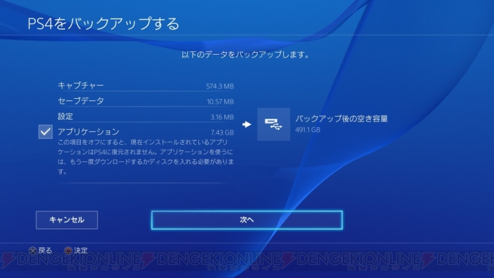 PS4:システムソフトウェア2.50が本日配信、多数の新機能を含む大規模アップデート