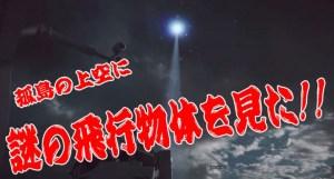 bf4-UFO-megalodon