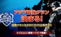 AVA:「日本 vs 韓国 vs 台湾 vs 中国」アジア最強決定戦、5/23開催