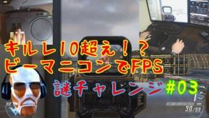 おもしろ:ビーマニコンでFPS!(キルレ10超え)