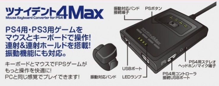 FPSに最適:PS4PS3でマウス&キーボードが使える「ツナイデント4 MAX」予約受付開始