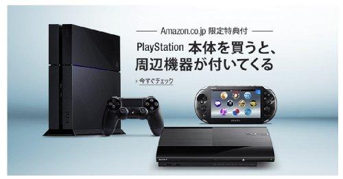 Amazon、PS4やPS3本体に周辺グッズが付属する限定キャンペーン