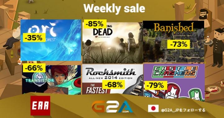 G2A:週末「ウィークリセール」開催、『Walking Dead』472円や『ウィッチャー3』3377円など