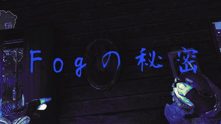 cod-Ghosts-fog
