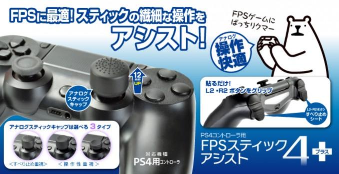 FPSに最適:『FPSスティックアシスト4』と『FPSパーフェクトアシスト4』が本日発売