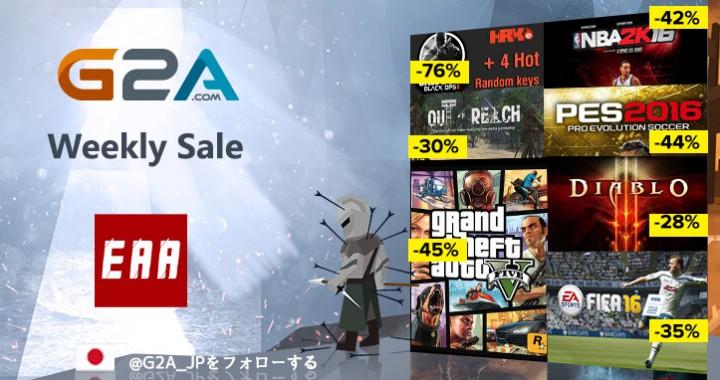 G2A:ウィークリセール開催、『MADMAX』2,268円や『レゴジュラシックワールド』1,000円など