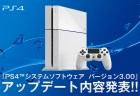 PS4:システムソフトウェア バージョン3.00の詳細発表、YouTube LiveやTwitter動画にも対応