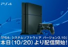 PlayStation 4 3.10