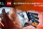 G2AxEAA!!:『Star Wars バトルフロント』本編やギフトカードがもらえる大喜利キャンペーン