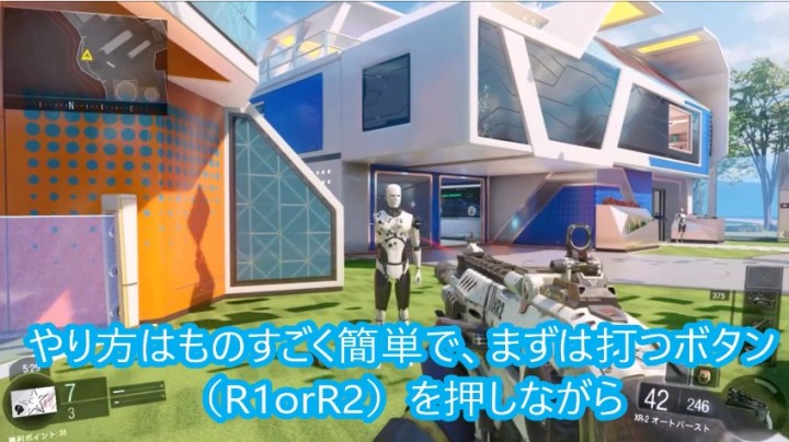 CoD:BO3:強すぎて修正必至? 「XR-2」を高速連射する方法
