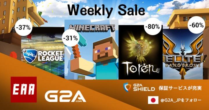 G2A:週末ウィークリセール開催、『Fallout 4』34%OFFや『Black Ops 3』43%など