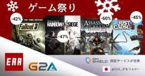 G2A:新ゲーム祭り開催、『Fallout 4』45%OFFや『R6S』47%OFFなど