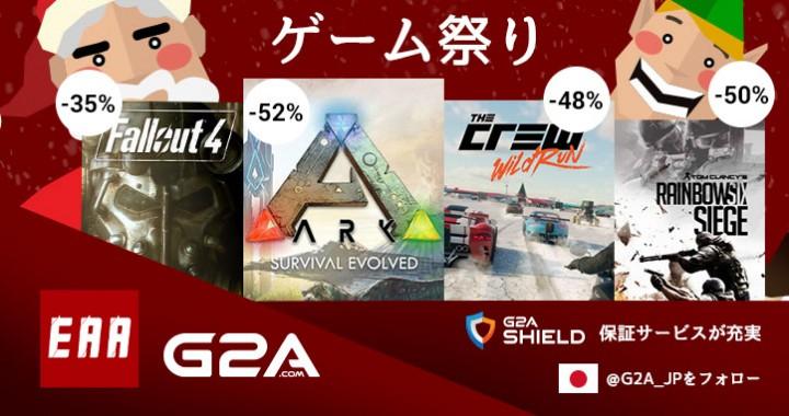 G2A:新ゲーム祭り開催、『Fallout 4』35%OFFや『ジャストコーズ3』45%OFFなど