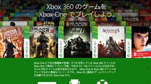 "Xbox One:新たに""後方互換""に16タイトルが追加、COD:BOは延期か"