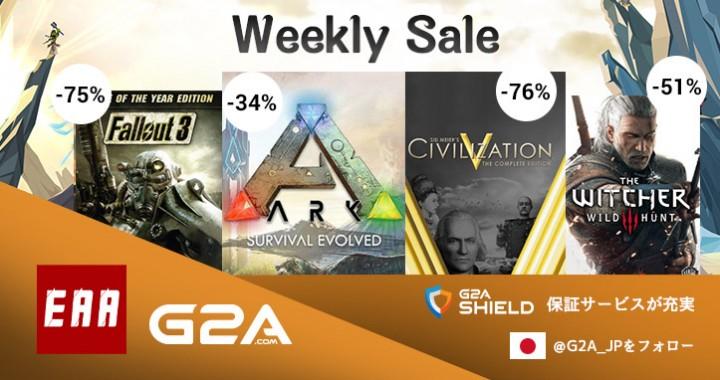 G2A:週末ウィークリセール開催、『CoD:BO3』43%OFFや『Fallout 4』26%OFFなど
