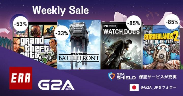 G2A:週末ウィークリセール開催、『Fallout 4』34%OFFや『CoD:BO3』52%OFFなど