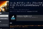 PS4:SHAREfactory用の『CoD:BO3』プレミアムテーマが無料配信、多数の楽曲やステッカー同梱