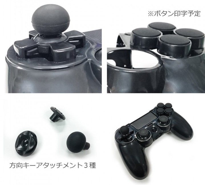 PS4コントローラー用カスタムカバー for FPS【ARMOR GEAR+】