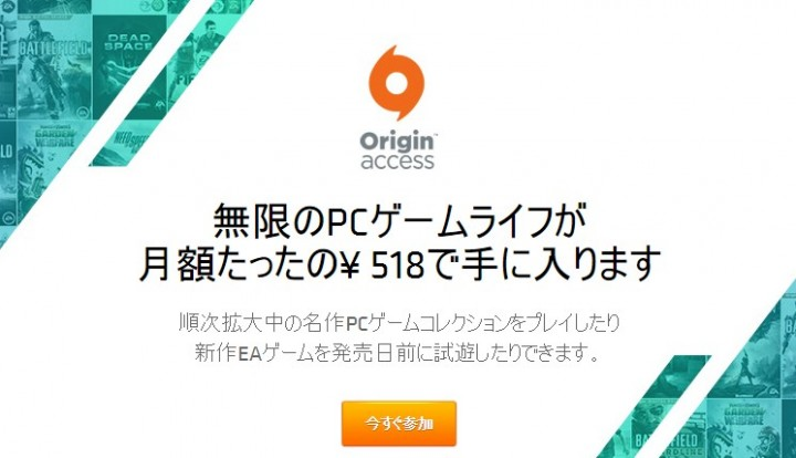 EAのPCゲームが定額で遊べる「Origin access」が国内サービス開始 、先行プレイや割引も