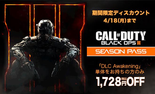 CoD:BO3:DLC1購入済みユーザーがシーズンパスを割引購入できる、期間限定キャンペーン開始
