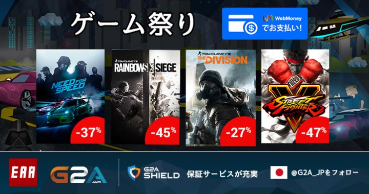 G2A:新ゲーム祭り開催、『ディビジョン』27%OFFや『ファークライ プライマル』57%OFFなど