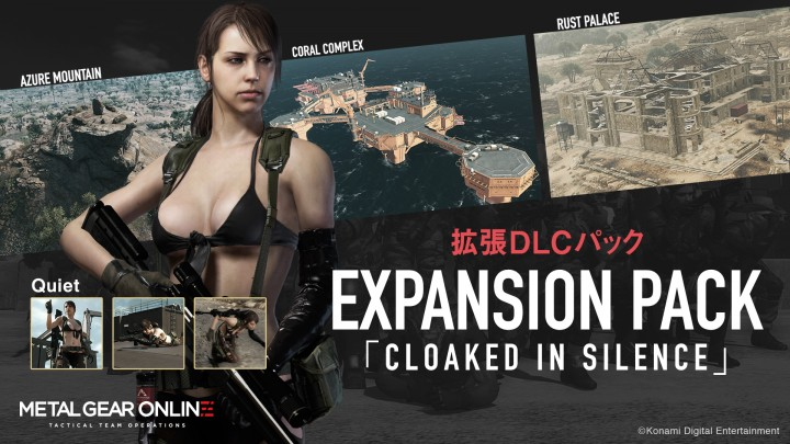 "METAL GEAR ONLINE:DLC""CLOAKED IN SILENCE""を3月15日配信、キャラクター""クワイエット""や新ステージ、ゲームモードなど"
