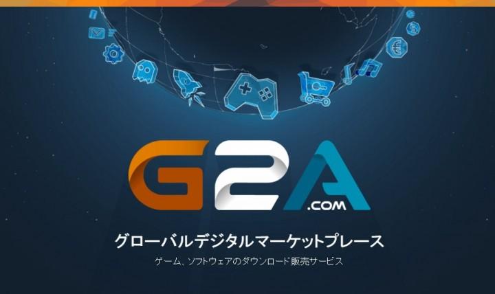ゲームが安く買える「G2A.COM」での購入方法とディスカウントコード