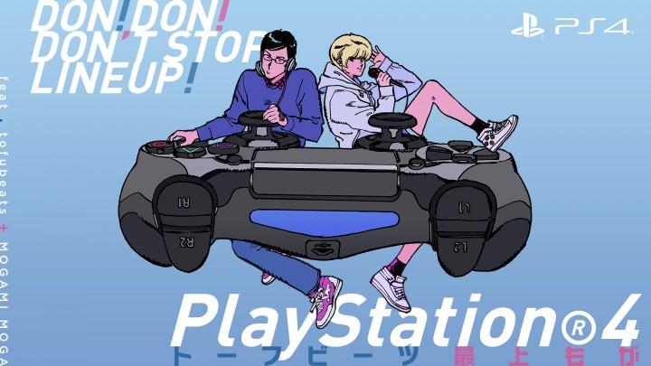 "PS4:注目の22タイトルをラップで紹介する異色の新特別映像「tofubeats + 最上もが ""DON! DON! DON'T STOP LINEUP!""」"