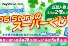 PSストアで1万円が当たるクジや、2kやロックスター、カプコンなどのタイトルが最大75%OFFのGWセール
