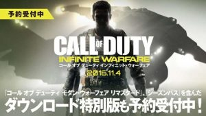 CoD:IW:国内での予約受付開始、特別版には『CoD:MW』リマスターも付属(PS4)