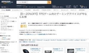 Amazon.co.jp FPS向けゲーミングデバイスレジ割 パソコン・周辺機器