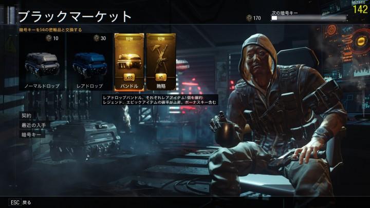 contract BO3