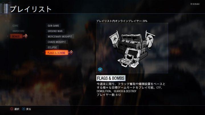 "CoD:BO3:新ボーナスプレイリスト""Flags and Bombs""開始、週末限定でXP 2倍"