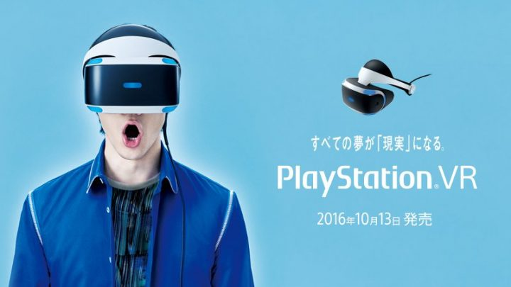 PS VR:「PS VR抽選購入キャンペーン」の期間延長、アクセス殺到で