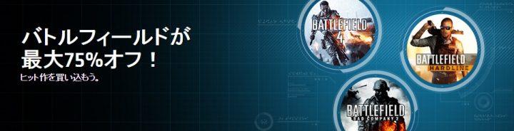 『バトルフィールド』シリーズが最大75%オフのOriginセール開催中。『BF4』が756円、『BFH』が486円