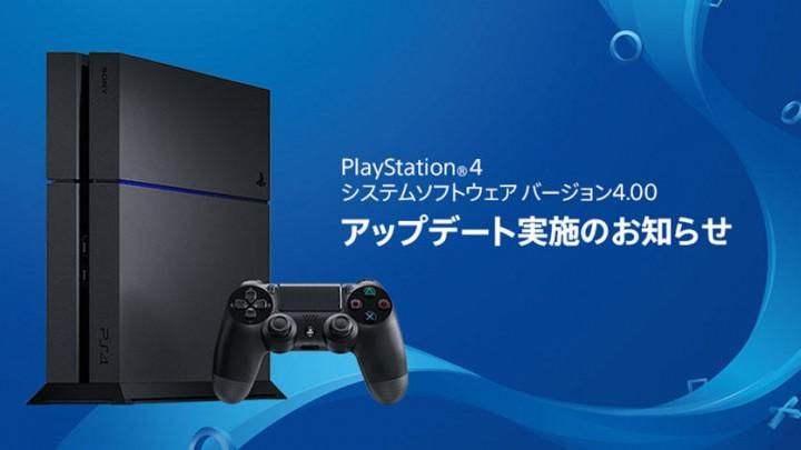 PS4:「システムソフトウェア バージョン4.00」発表、フォルダー作成機能やクイックメニューのカスタムなど