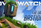 """オーバーウォッチ:第5弾短編アニメーション""""The Last Bastion""""公開、「バスティオン」の過去の悲劇が明らかに"""