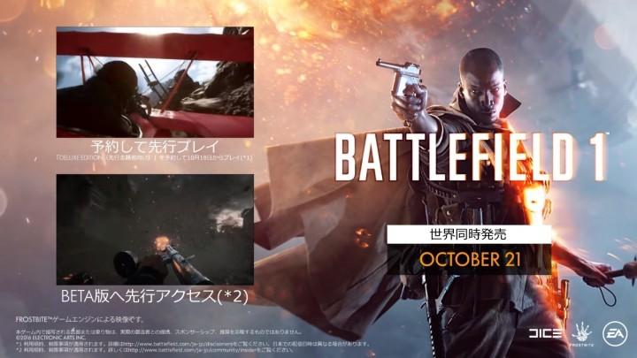 BF1:公式ゲームプレイシリーズ「武器編」と「ビークル編」の日本語字幕版公開